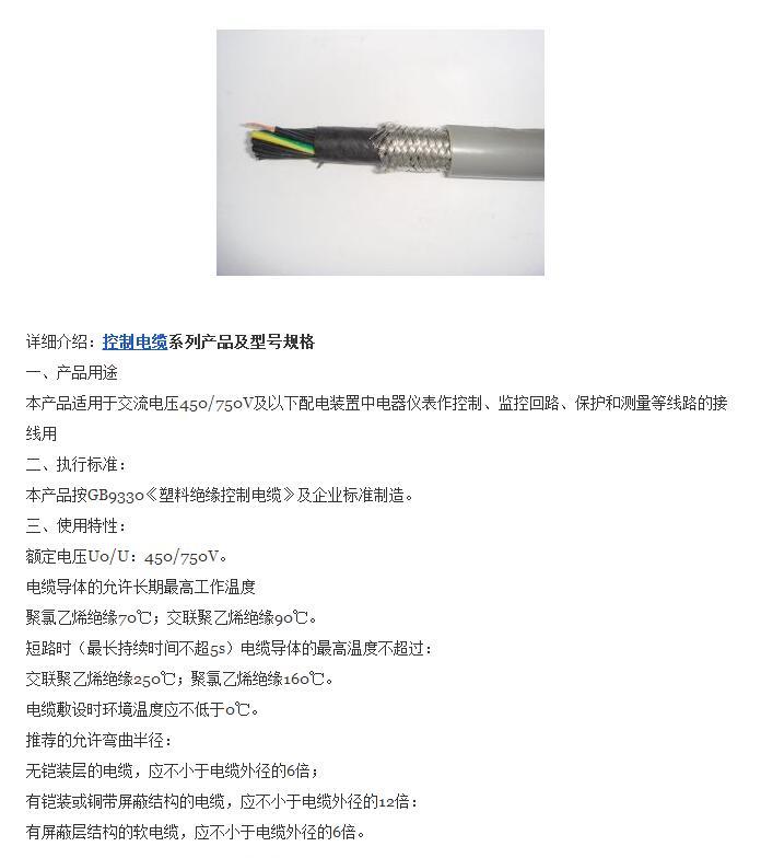 控制电缆 0550-7531035