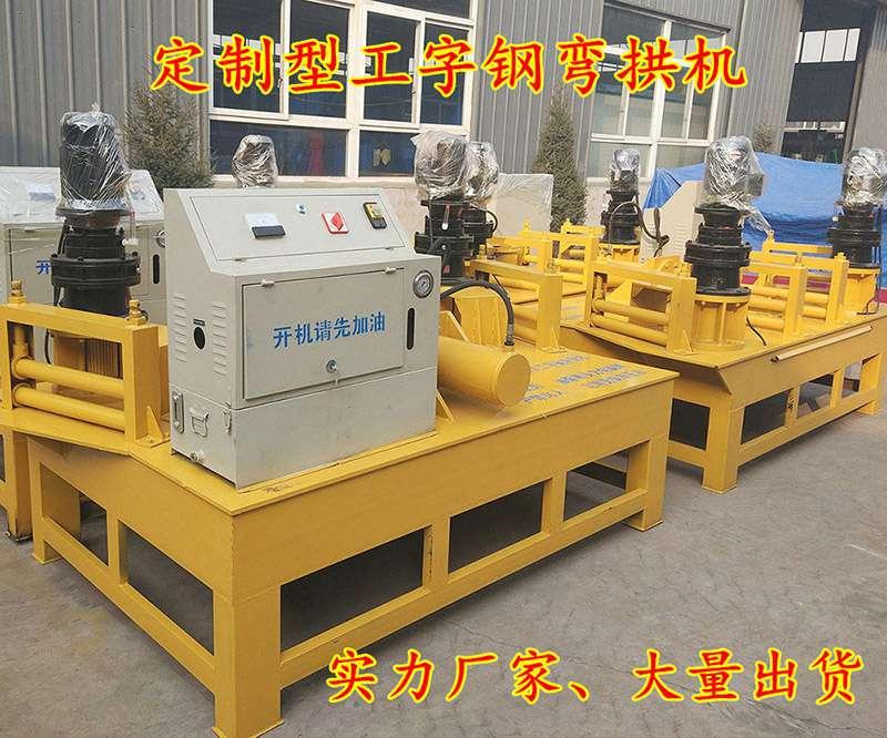 隆昌wgj-300工字鋼彎拱機工字鋼彎拱機代理點