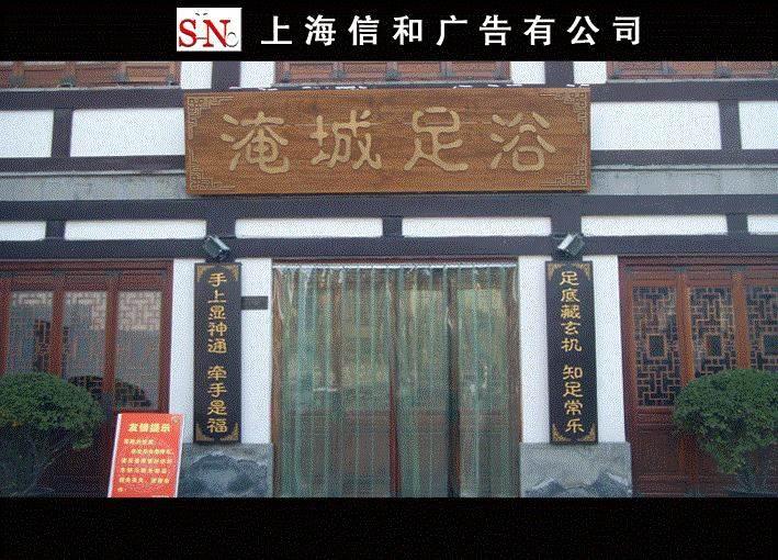 上海木质牌匾制作,木雕牌匾制作
