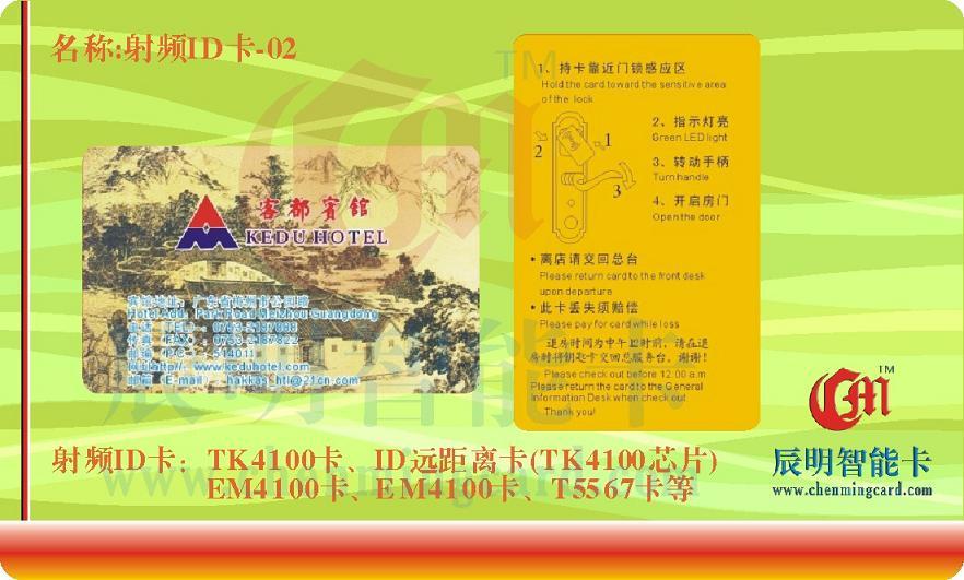 深圳彩印ID卡、ID考勤卡、ID芒果卡、ID卡定制