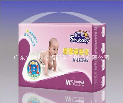 婴儿纸尿裤代理