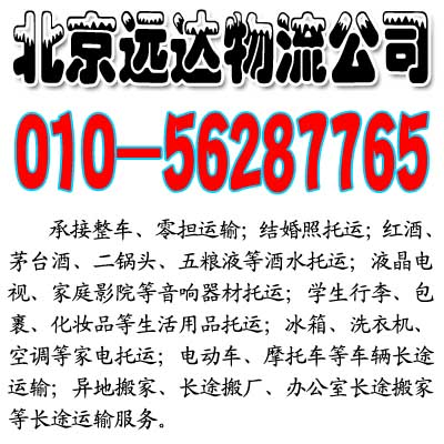 北京通州区富各庄村附近最大最安全的酒水托运公司、56287765、专业快递干白葡萄酒物流直达邵武