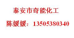 泰安市奇能化工科技青青草成人在线青青草网站