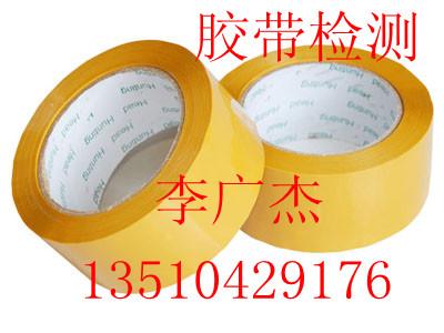 胶带初粘性测试、胶带检测报告