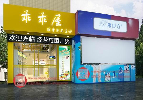 嬰童連鎖店設計服裝店面設計效果圖設計