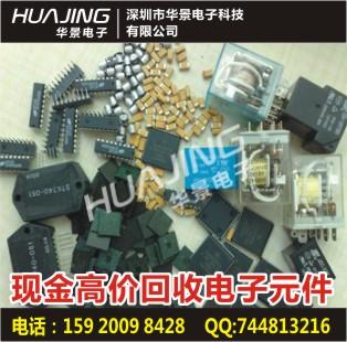 回收个人IC芯片电子料