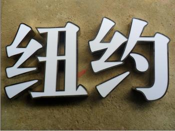 合肥金属发光字首推合肥金属发光字制作合肥金属发光字公司