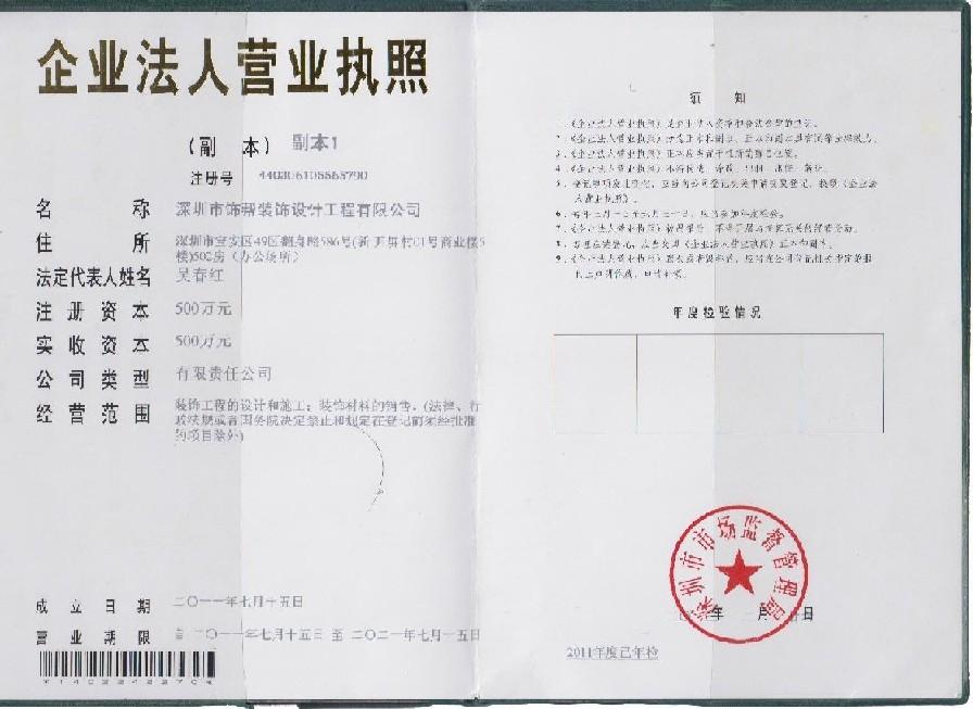 深圳市装修设计专家 装修公司方案 装饰公司预算 装修验收单高清图片