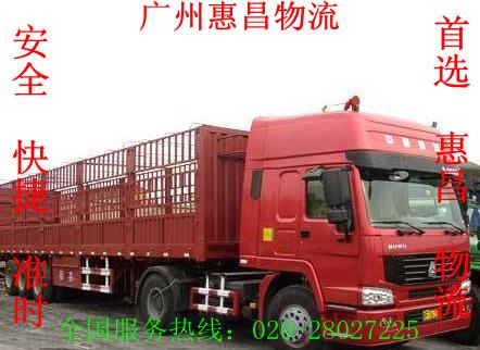 广州到绛县物流专线广州到绛县货运专线