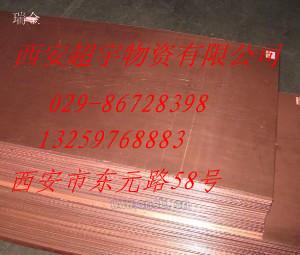 高品质西安铜板、西安铜板销售厂家、西安铜板质优价廉.