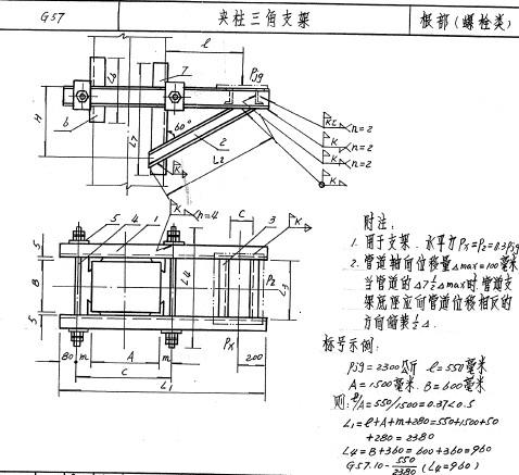标准生产夹柱三角支架