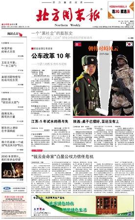 广西花边砖 天津印刷在线,新闻报纸印刷,大家的首选品牌 2013-7-5 11