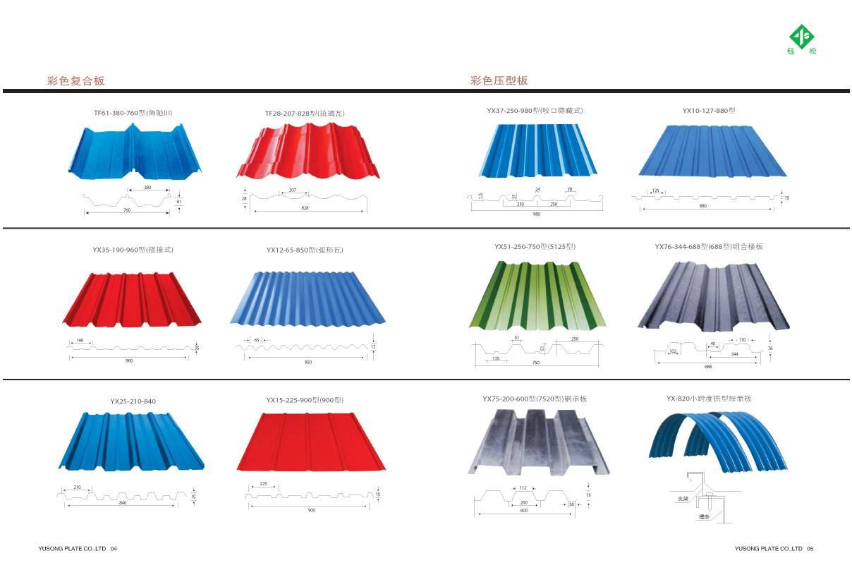 石家庄钢结构彩钢板哪里有卖钰松钢结构工程网架搭建公司