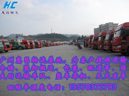 广州至全国各地货物公路运输业务合作_云南商机网利来国际娱乐利来国际登录