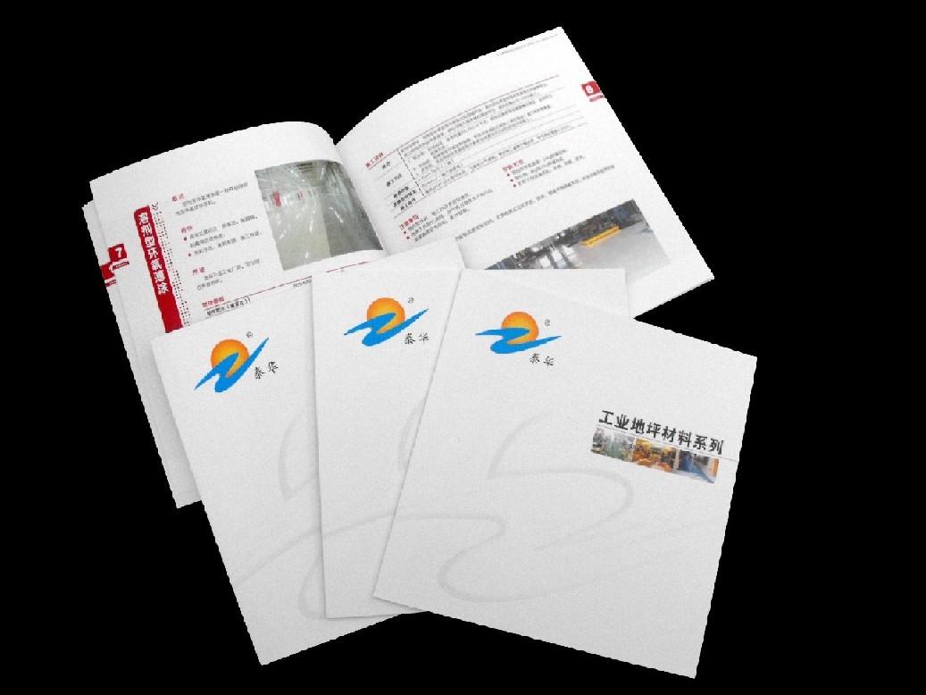 企业画册设计 东莞画册设计
