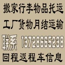 深圳盐田港保税物流园区专业家具运输