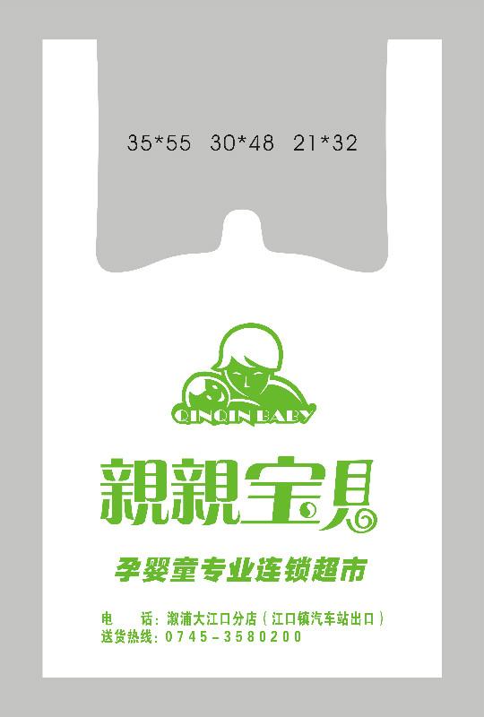 塑料包装袋 网址:WWW.TCZLSY.COM 自力塑业有限公司 主要从事各种塑料软包装材料技术与产品研究、开发、生产和销售定做各种塑料包装袋 :塑料手提袋,广告袋,连卷袋,药店广告袋,企业用方底塑料袋.平口塑料袋.食品袋,自动封口袋,胶粘封口袋,服装袋,复合彩印包装袋,BOPP袋,垃圾袋,一次性手套,各种异型塑料袋,热收缩膜袋(PVC、POF袋),真空袋(尼龙袋)、蒸煮袋,铝箔袋,无纺布袋 ,编织袋,产品广泛应用于食品、电子、日化、汽车等行业,不干胶标贴印刷,欢迎新老客户来电,上门服务。 联系我们时请一