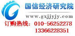 2013-2018年中国特种电线电缆市场发产销形势分析及投资潜力研究报告
