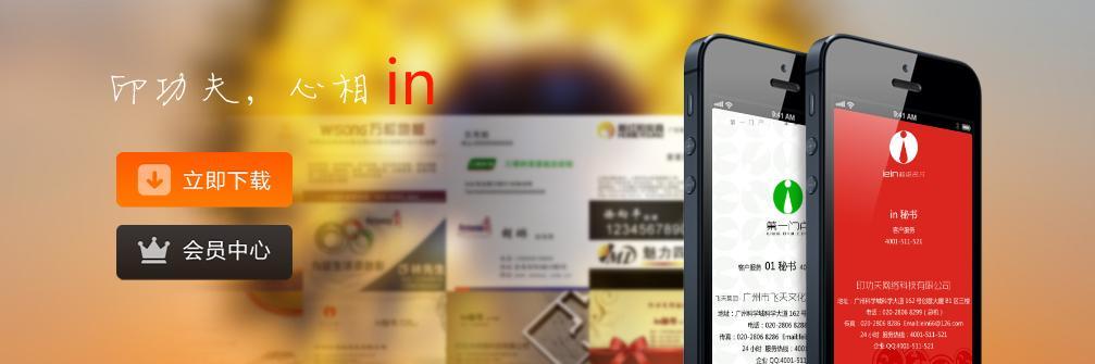 智能手机电子名片在线设计软件iein超级名片