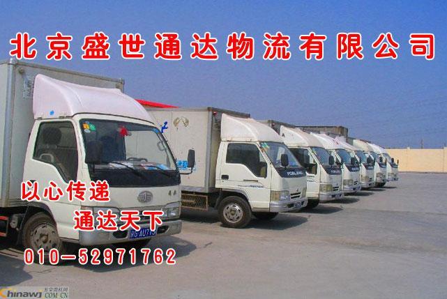 快速直达北京到偏关县18612712133平安配货站