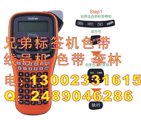 重庆兄弟标签机PT-E100