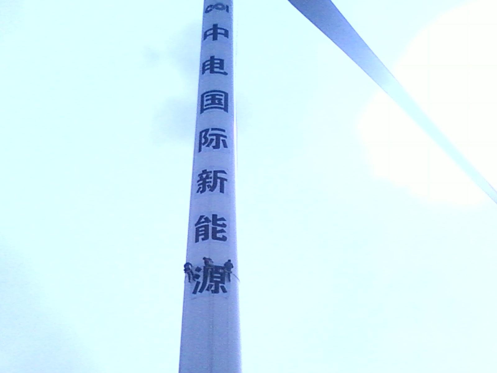 山西风电塔筒防腐公司-风力发电机粉刷维护-塔筒清洗