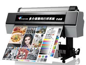 提供大幅面多介质打样机爱普生数码打样机数码快印打样机数码喷墨式打样1118mm