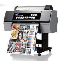提供大幅面多介质打样机爱普生数码打样机数码快印打样机数码喷墨式打样机610mm对开专业版