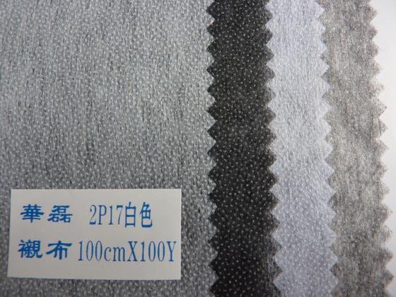 耐水洗双点无纺纸朴批发首选华磊衬布工厂