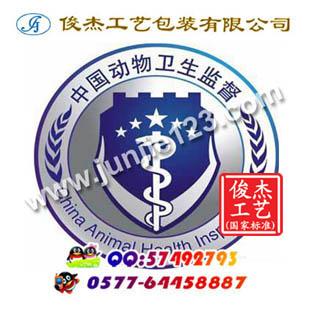 中国动物卫生监督徽标制作哪里可以买到动物卫生监督徽制作徽标厂