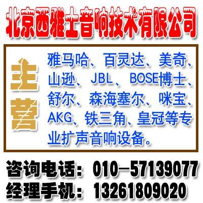 长春音响专卖、13261809020、百灵达均衡器3102、诚实守信响彻中国音响榜