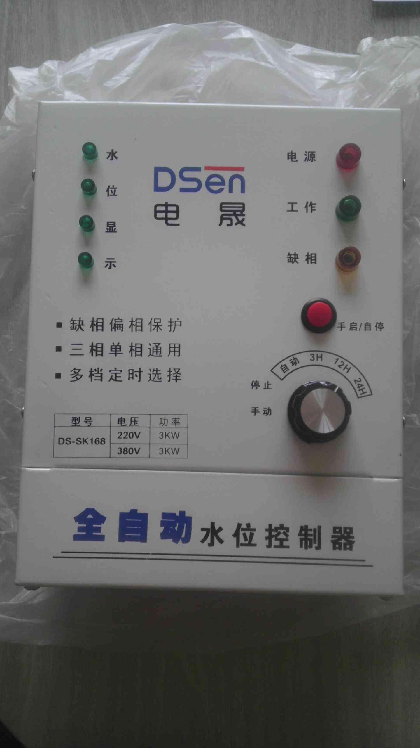 厂家直销全自动水位控制器