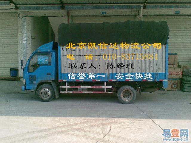 北京燕山物流托运青青草网站天天发车、免费提货