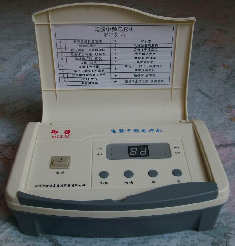 优价供应御健中频治疗仪mtzm加热型