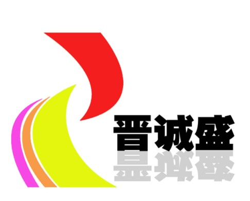 郑州晋诚盛工程机械有限责任公司