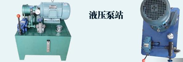 山东压力机,液压油顶,临沂液压配件液压油顶使用的图片