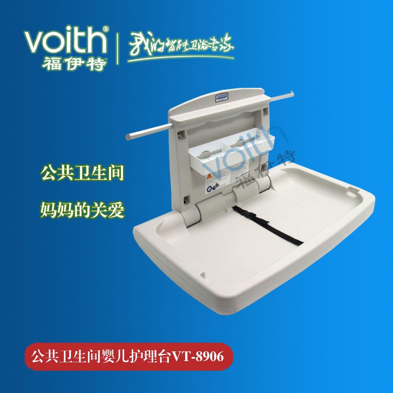 四川成都重庆公共场所卫生间婴儿护理台/婴儿照料台/婴儿换尿布台福伊特VOITH
