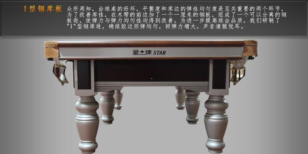 天津星牌台球桌标准美式落袋中式台球桌球台高性比价台球桌