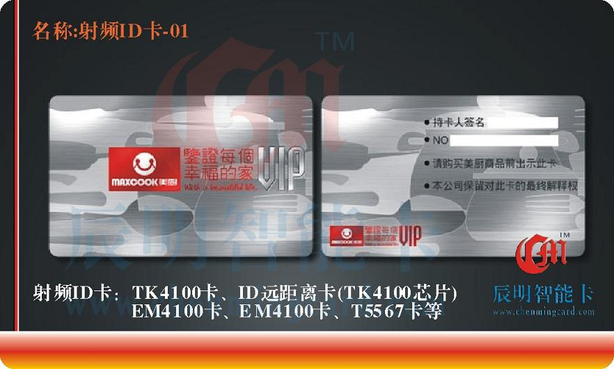 ID卡ID薄卡射频卡门禁卡感应考勤卡TK4100