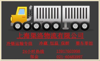 上海到来宾冷藏物流运输车13917603998