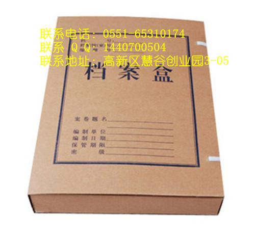 合肥大批量定做档案袋、普通牛皮纸资料袋、折叠式档案盒、硬纸板文件盒、办公用品一站式购物