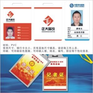工卡厂牌出入证工作证、深圳市慧芯