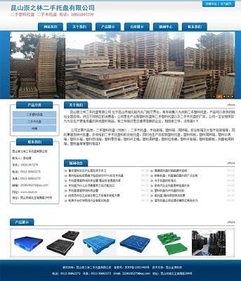 昆山网站改版公司昆山建网站公司昆山网站建设公司