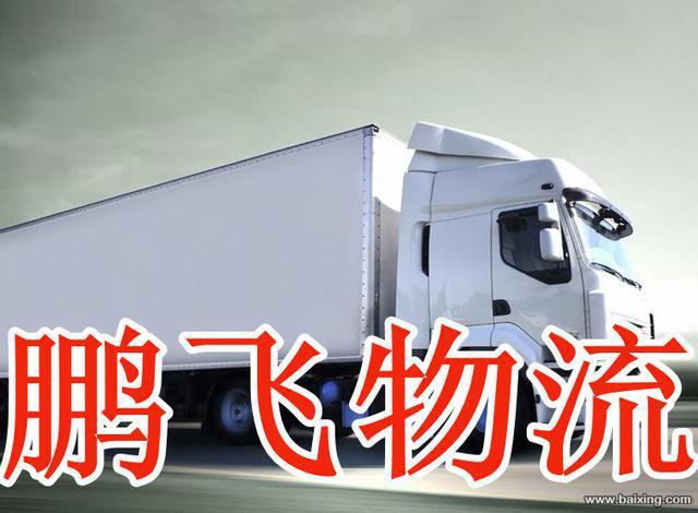 北京到会理货车专车13661344996整车运输