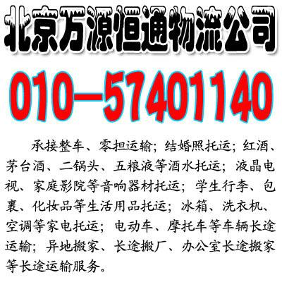 北京万柳附近周边的钢琴快递公司、57401140、安全托运古筝乐器
