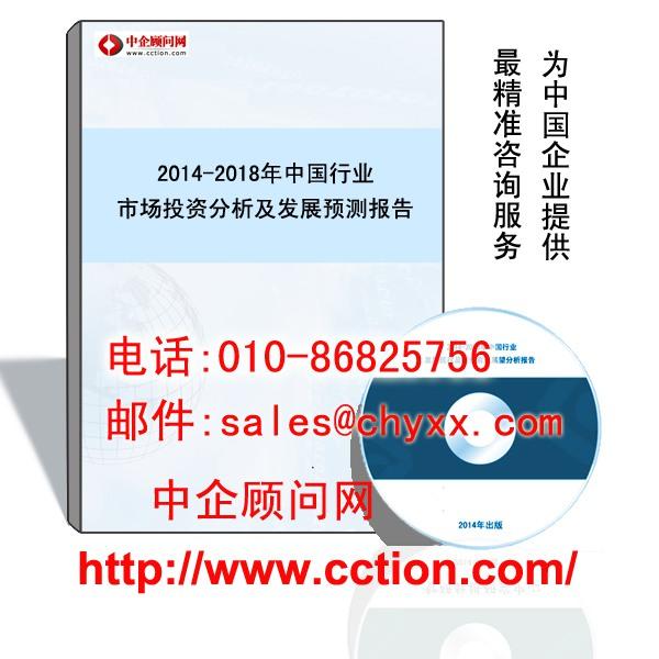 2014-2019年中国二手农业机械市场调研与投资前景研究报告权威版