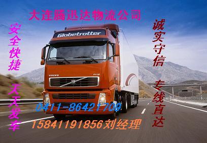 大连到济南配货站0411-86421709大连物流运输车