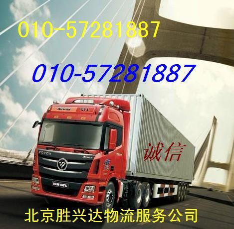求购信息北京到山东济南物流公司