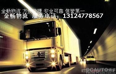 天津到济南物流运输配送仓储货物运输13124778567