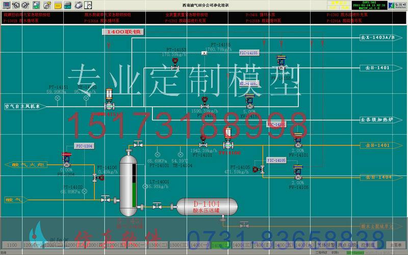 塔设备类的精馏塔联系方式液位控制系统流程实训